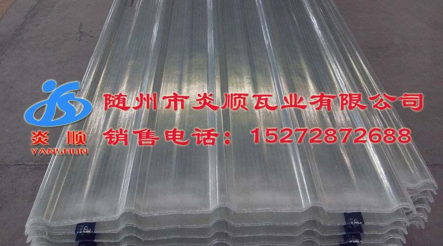 关注玻璃钢瓦质量问题